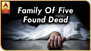Family Of 5 Found Dead In Allahabad, Bodies Found In Fridge, Almirah & Suitcase - ABPNEWSTV