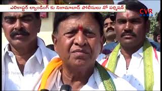 విజయశాంతికి పోలీసులు షాక్..| Congress MLA Candidate Sudarshan Reddy Fires on TRS Govt | CVR News - CVRNEWSOFFICIAL