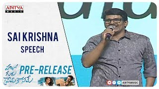 Sai Krishna Speech @  Hello Guru Prema Kosame Pre-Release Event | Ram Pothineni, Anupama | DSP - ADITYAMUSIC