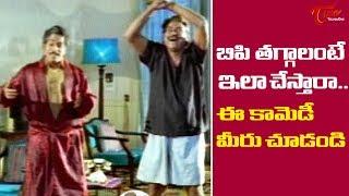 బి.పి తగ్గాలంటే ఇలా కూడా చేస్తారా..? | Telugu Movie Comedy Scenes Back to Back | TeluguOne - TELUGUONE