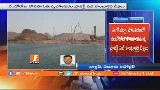 Polavaram Subcontractors Continue Protest On Second Day Over Transstroy Arrears Pending | iNews - INEWS
