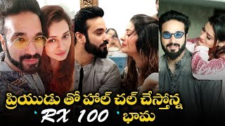 Actress Payal Rajput Introduced Her Boy Friend | Payal Rajput With He Boy Friend - RAJSHRITELUGU
