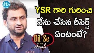 YSR గారి గురించి నేను చేసిన రీసెర్చ్ ఏంటంటే? - Director Mahi V Raghav || Talking Movies With iDream - IDREAMMOVIES