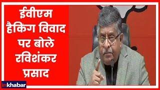EVM Hacking: भाजपा का कांग्रेस पर हमला, कहा कांग्रेस द्वारा प्रायोजित था पूरा मामला - ITVNEWSINDIA