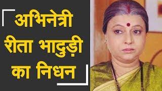 Veteran actress Rita Bhaduri dies at 62 | अभिनेत्री रीता भादुड़ी का 62 वर्ष की उम्र में निधन - ZEENEWS