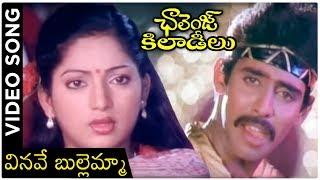 Challenge Kiladeelu Movie Song | Vinave Bullemma | Arjun | Sri Priya | Sankar Ganesh - RAJSHRITELUGU