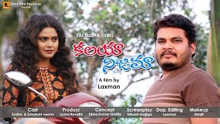 Kalaya Nijama Latest Telugu Short Film   II Sonakshi verma II  Sudhakar Sharma II directed by Laxman - YOUTUBE
