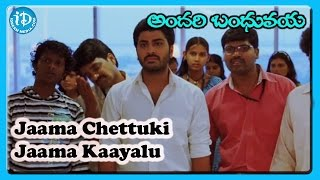 Jaama Chettuki Song || Andari Bandhuvaya Movie || Sharwanand, Padmapriya || Anoop Rubens - IDREAMMOVIES