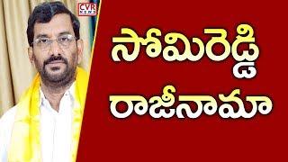 ఎమ్మెల్సీ పదవికి మంత్రి సోమిరెడ్డి రాజీనామా | Somireddy Chandramohan Reddy Resigned To MLC l CVRNEWS - CVRNEWSOFFICIAL