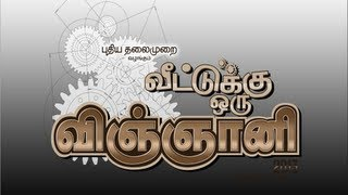 Veetukku Oru Vingani 25-10-2015 Puthiya Thalaimurai TV Show