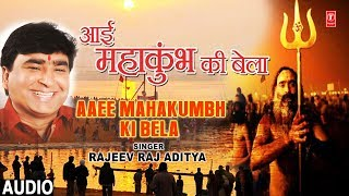 आई महाकुंभ की बेला Aaee Mahakumbh Ki Bela I RAJEEV RAJ ADITYA I Full Audio Song - TSERIESBHAKTI