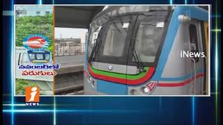 Telangana Govt Plans To Lunches Metro Train On November In Hyderabad | iNews - INEWS