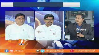 Debate On Reservation Issue In Panchayat Raj Elections|TS Govt To Appeal Supreme Court|Part-1| iNews - INEWS