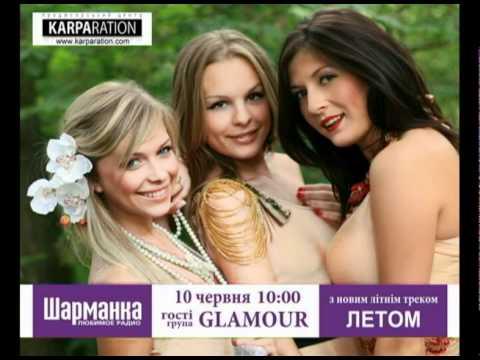 GLAMOUR - ЛЕТОМ! Ефір Радіо