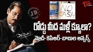 Journalist Diary | రోడ్డుమీద మళ్లీ క్యూలా? మోదీ-కేసీఆర్-బాబుల ఆన్సర్స్ | By Satish Babu | TeluguOne - TELUGUONE