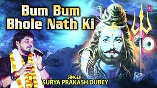 Bum Bum Bhole Nath Ki I Shiv Bhajan I SURYA PRAKASH DUBEY I Full Audio Song I New Latest Devotional - TSERIESBHAKTI