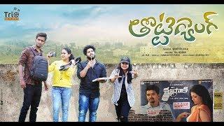 Thotti Gang    Telugu Comedy Short film  Directed by GS Raj Kumar  Catherine  Ritu  Harish  Naveen - YOUTUBE