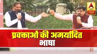 BJP, SP Spokesperson Call Each Other 'Goonda' During Debate | ABP News - ABPNEWSTV