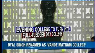 Dyal Singh renamed as 'Vande Matram college'; NSUI hits out at governing body - NEWSXLIVE