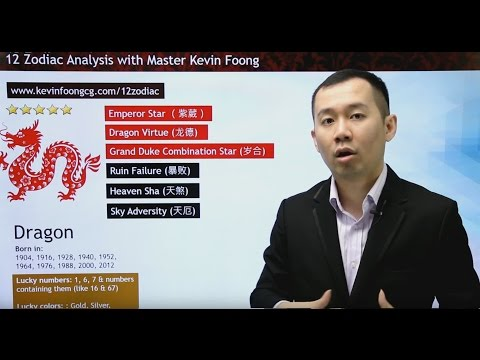 2017 Dragon Prediction (12 Chinese Zodiac) by Master Kevin Foong