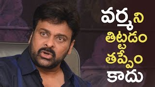 Mega Star Chiranjeevi Comments On RGV Criticism | #KhaidiNo150 | TFPC - TFPC