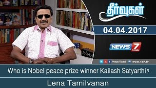 Theervugal 04-04-2017 – News7 Tamil Show – Who is Nobel peace prize winner Kailash Satyarthi?