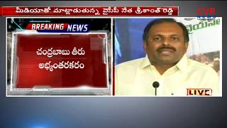 YSRCP Leader Srikanth Reddy Press Meet  | CVR News - CVRNEWSOFFICIAL