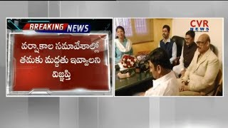 TDP MPs seeks DMK support for no-trust move in Parliament | CVR News - CVRNEWSOFFICIAL