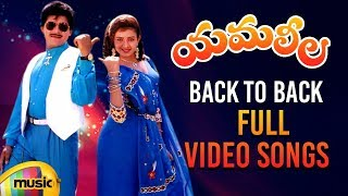 Yamaleela Movie Back to Back Full Video Songs |  Ali | Indraja | Manju Bhargavi | Mango Music - MANGOMUSIC