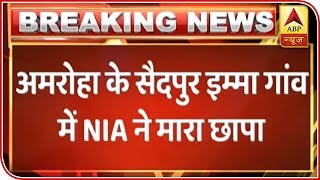 UP: NIA team raids Amroha's Saidpur Imma village - ABPNEWSTV