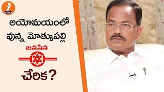 No Clarity On Motkupalli Narasimhulu and Pawan Kalyan Meeting | Hyderabad | iNews - INEWS