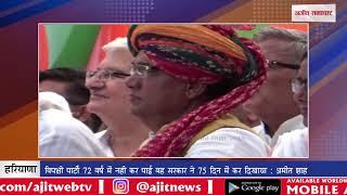 video:अमीत शाह ने कहा जो कार्य विपक्षी पार्टी 72 वर्ष में नही कर पाई वह सरकार ने 75 दिन  में कर दिखाया