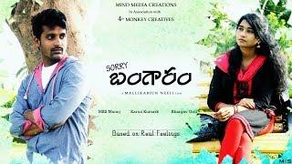 SORRY BANGARAM || Telugu Short Film 2015 || By Mallikarjun Neeli - YOUTUBE