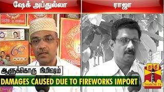 """Aalukkoru Nimisham 23-09-2014 """"Damages caused due to Fireworks Import"""" – Thanthi TV Show"""