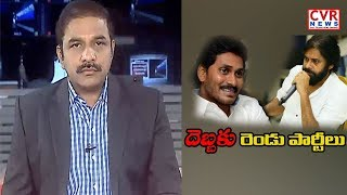 దెబ్బకు రెండు పార్టీలు | Chandrababu naidu Change AP And National Political Dynamics | CVR NEWS - CVRNEWSOFFICIAL