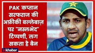 Andile Phehlukwayo पर नस्लभेद टिप्पणी कर फंसे पाकिस्तानी कप्तान Sarfraz Ahmed, लग सकता है बैन - ITVNEWSINDIA