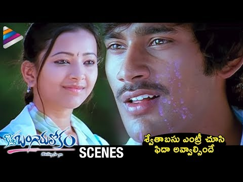 Swetha Basu Prasad Introduction Song - Kotha Bangaru Lokam Movie Scenes
