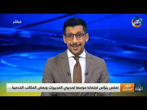 نشرة أخبار السابعة مساءً | خور المكلا.. معلم سياحي يعاني من الإهمال وعدم الصيانة (18 سبتمبر)