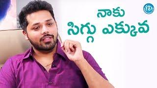 I Am A Very Shy Person - Nandu || #KutumbaKathaChitram || Talking Movies With iDream - IDREAMMOVIES