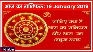 19 January 2019 आज का राशिफल | Aaj Ka Rashifal in Hindi | Daily Horoscope Today | Guru Mantra - ITVNEWSINDIA