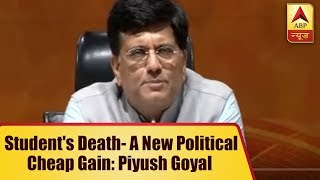 Some Opposition parties use student's death for cheap political gain: Piyush Goyal - ABPNEWSTV