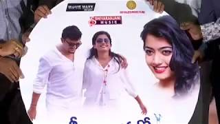 Geetha Chalo Movie Audio Launch | TFPC - TFPC