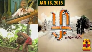 Zha – Speciality Of Tamil 18-01-2015 Thanthi TV Show