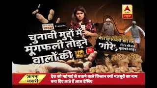 Ghanti Bajao: Farmers who grow peanuts and earn nothing never become the issue during Guja - ABPNEWSTV