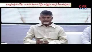 CM Chandrababu Naidu Launches Mukhyamantri Yuva Nestam Scheme   CVR News - CVRNEWSOFFICIAL
