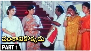Vamshanikokkadu Full Movie Part 1 | Balakrishna | Ramya Krishna | Aamani |  Telugu Hit Movies - RAJSHRITELUGU