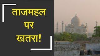 "Taj Mahal ""dying"" of pollution   ताजमहल को लगी है किसकी नजर? - ZEENEWS"