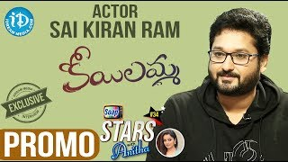 Actor Sai Kiran Ram Exclusive Interview - Promo || Soap Stars With Anitha #34 - IDREAMMOVIES