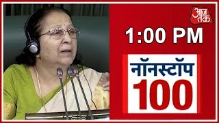 Lok Sabha Speaker Accepts No Confidence Motion Against Modi Government | Nonstop 100 - AAJTAKTV