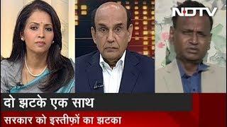 2019 का सेमीफाइनल : सरकार को इस्तीफ़ों का झटका - NDTVINDIA